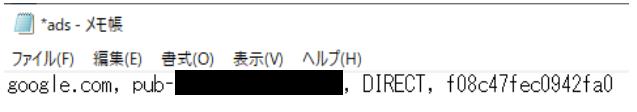 ads.txt修正02