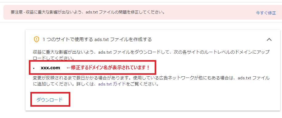 ads.txt修正01