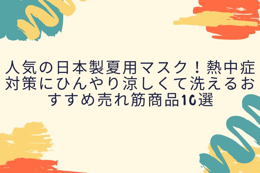 人気の日本製夏用マスク!熱中症対策にひんやり涼しくて洗えるおすすめ売れ筋商品10選