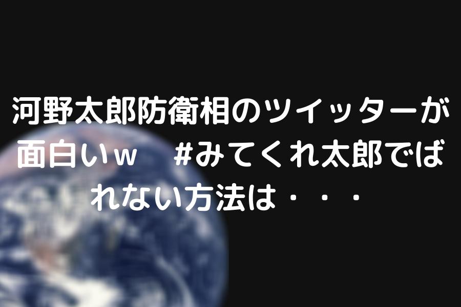 河野太郎防衛相のツイッターが面白いw #みてくれ太郎でばれない方法は・・・