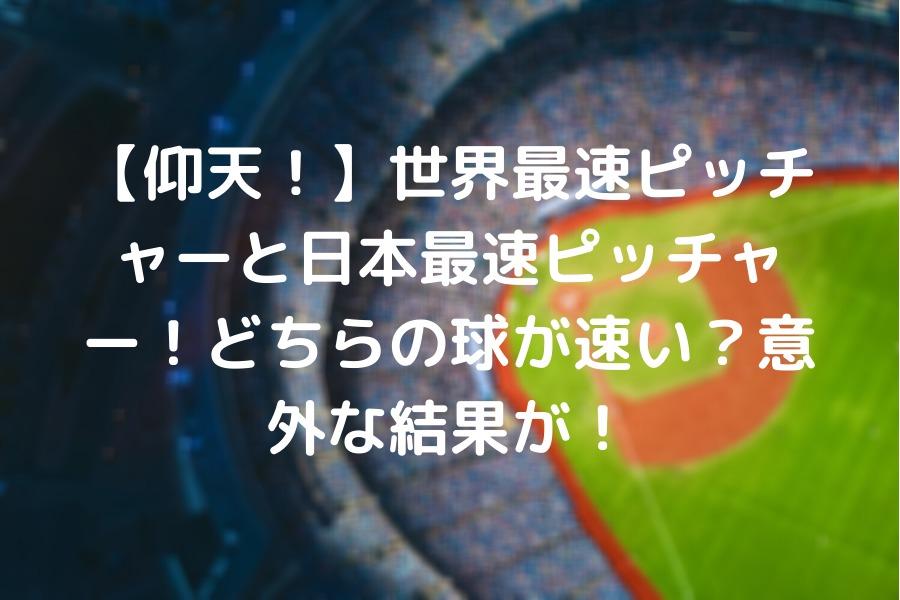 【仰天!】世界最速ピッチャーと日本最速ピッチャー!どちらの球が速い?意外な結果が!