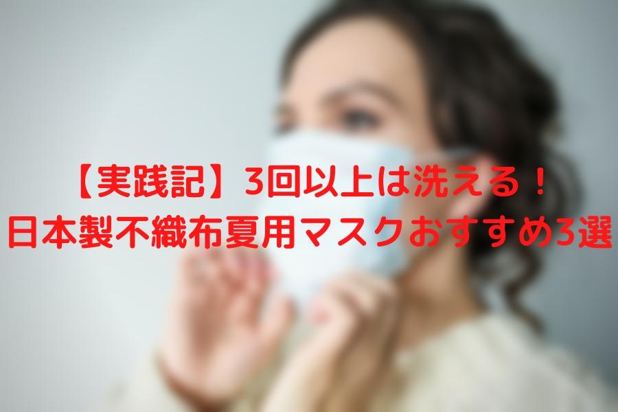 【実践記】3回以上は洗える!日本製不織布夏用マスクおすすめ3選