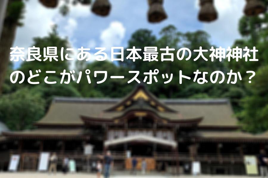 奈良県桜井市にある日本最古の大神神社のどこがパワースポットなのか?