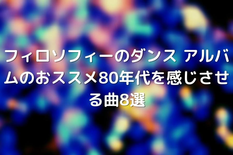 フィロソフィーのダンス アルバムのおススメ80年代を感じさせる曲8選02