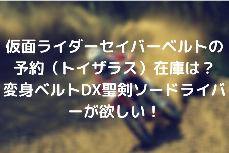 仮面ライダーセイバーベルトの予約(トイザラス)在庫は?変身ベルトDX聖剣ソードライバーが欲しい!