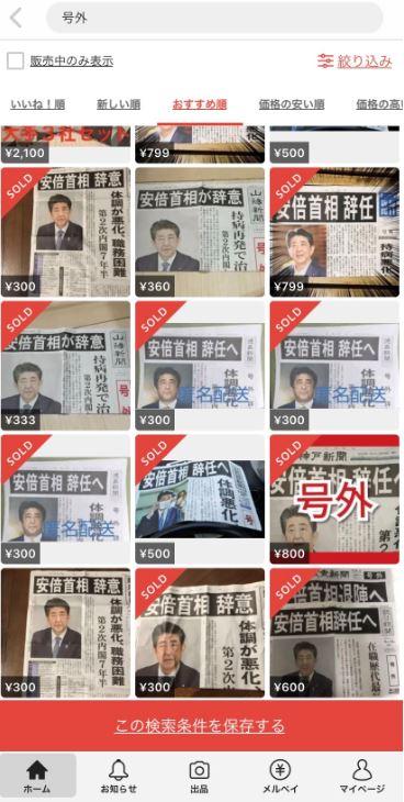 安倍さん号外新聞2