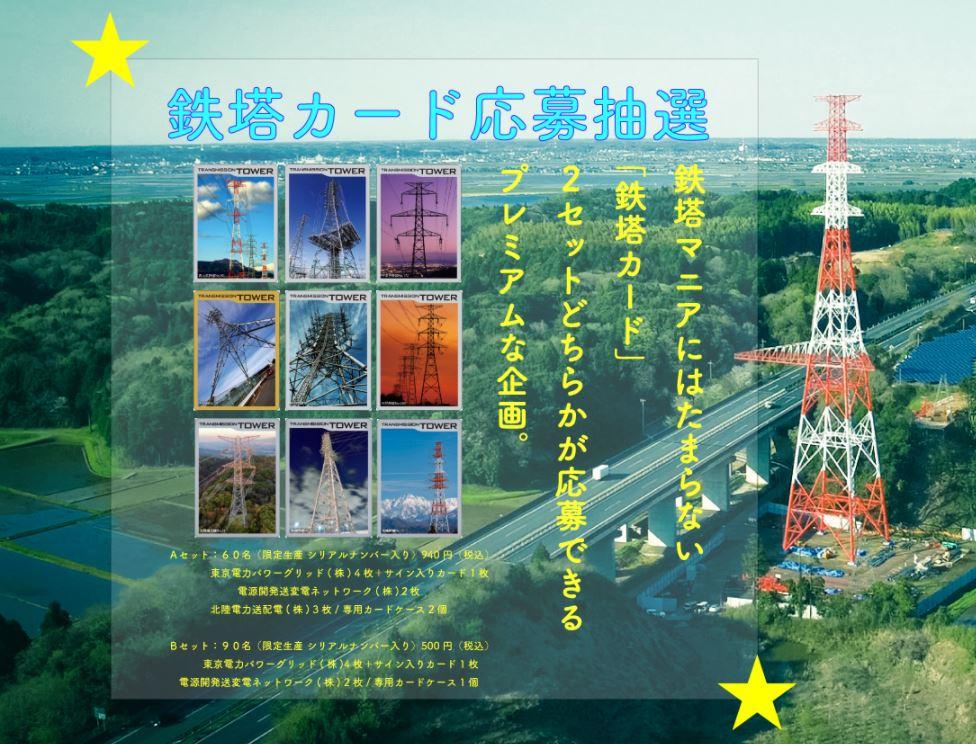東京電力群馬県版鉄塔カード