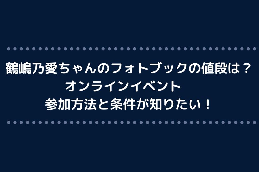 鶴嶋乃愛ちゃんのフォトブックの値段は?オンラインイベント 参加方法と条件が知りたい!
