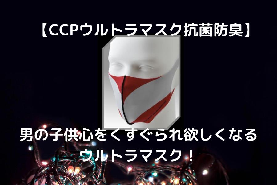 【CCPウルトラマスク抗菌防臭】 が男の子供心をくすぐられ欲しくなるウルトラマスク!2
