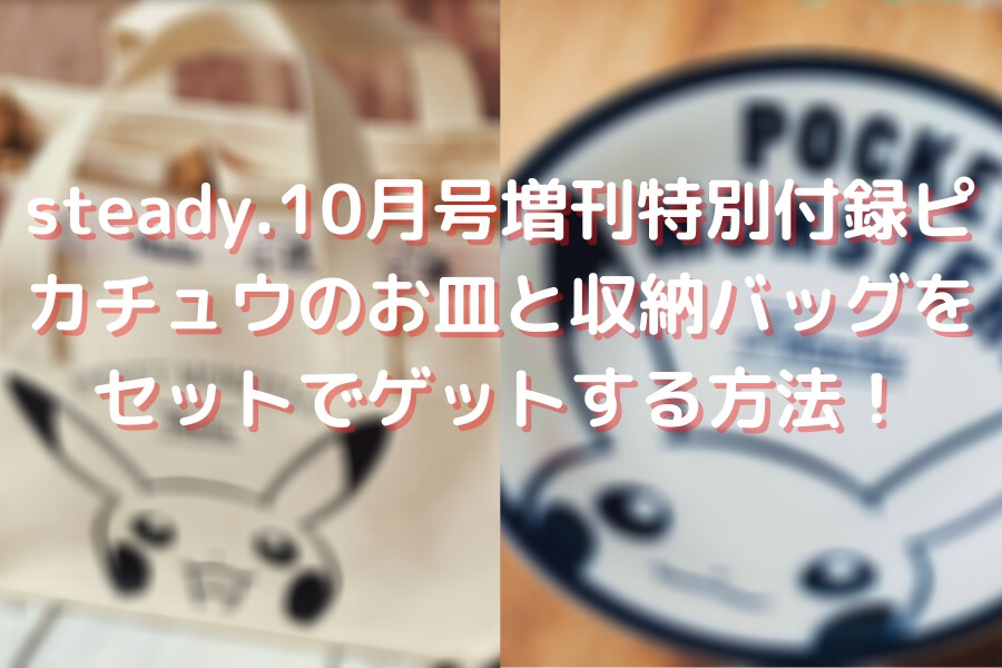 steady.10月号増刊特別付録ピカチュウのお皿と収納バッグをセットでゲットする方法!.png
