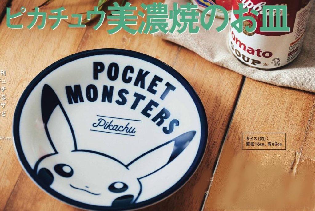 steady.10月号増刊特別付録ピカチュウのお皿2