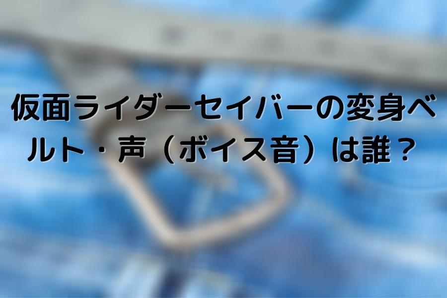 仮面ライダーセイバーの変身ベルト・声(ボイス音)は誰?