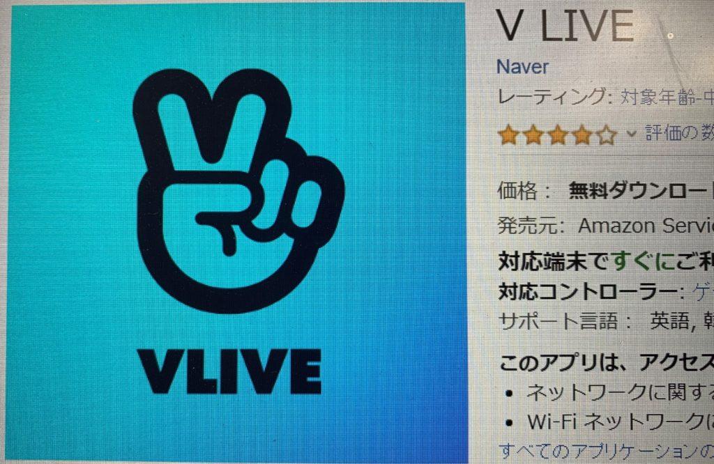 AmazonFire TV StickがあればVLIVEを自宅のTV(大画面)で見る事が出来る!