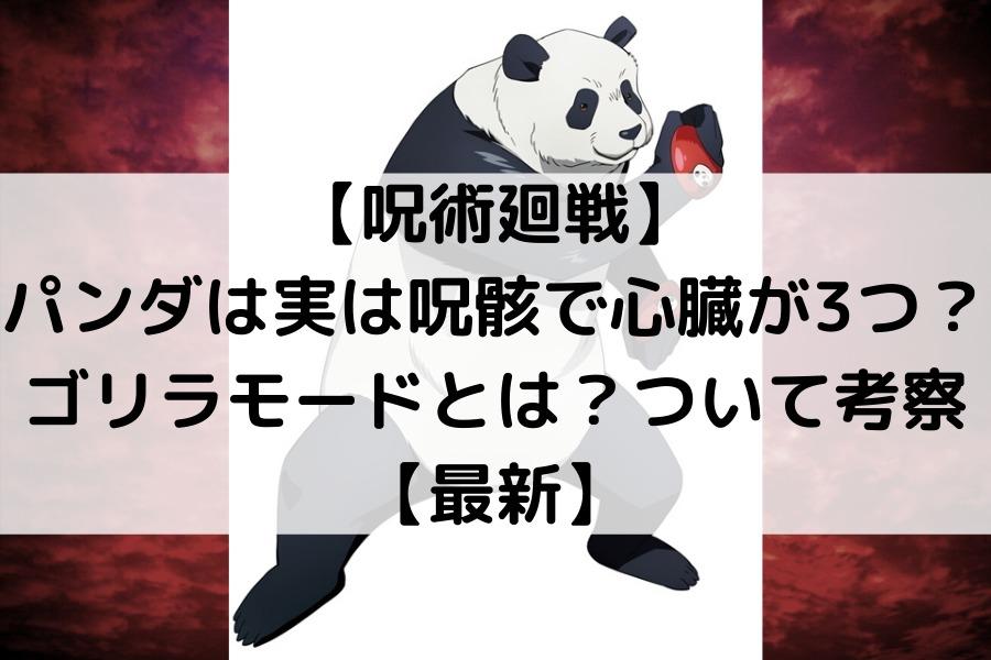 【呪術廻戦】パンダは実は呪骸で心臓が3つ?ゴリラモードとは?ついて考察【最新】