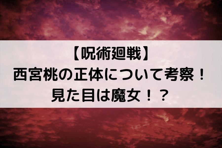 【呪術廻戦】西宮桃(にしみやもも)の正体について考察!見た目は魔女!?