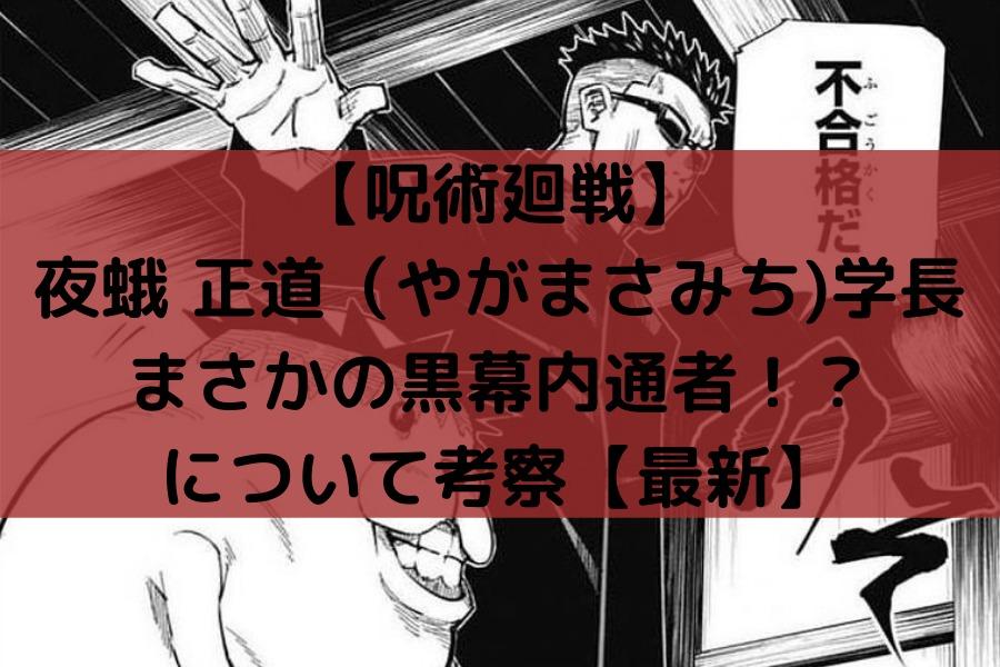 【呪術廻戦】 夜蛾 正道(やがまさみち)学長まさかの黒幕内通者!? について考察【最新】