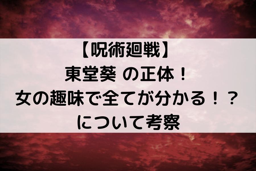 【呪術廻戦】 東堂葵 の正体! 女の趣味で全てが分かる!? について考察