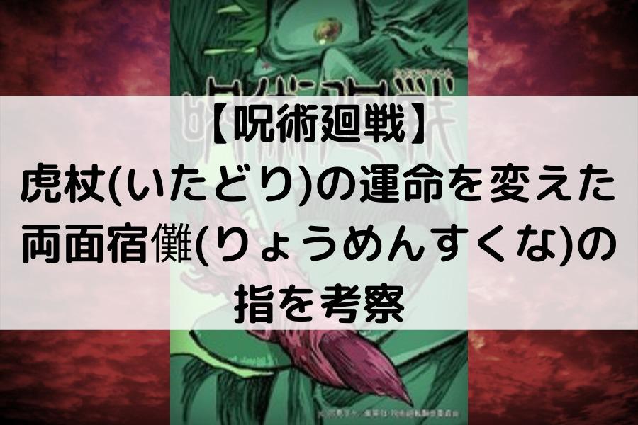 【呪術廻戦】 虎杖(いたどり)の運命を変えた両面宿儺(りょうめんすくな)の指を考察