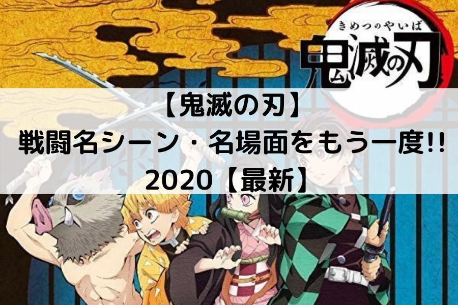 【鬼滅の刃】戦闘名シーン・名場面をもう一度!!2020【最新】