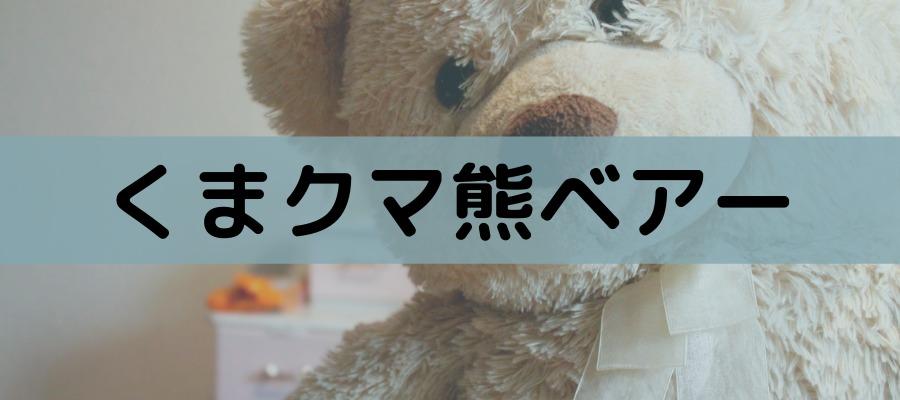 くまクマ熊ベアーTOP