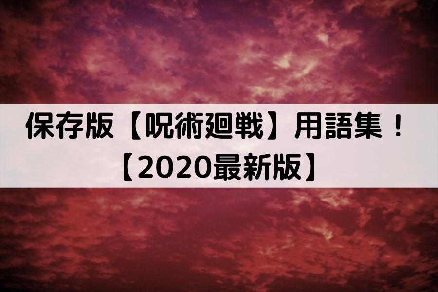 保存版【呪術廻戦】用語集!【2020最新版】