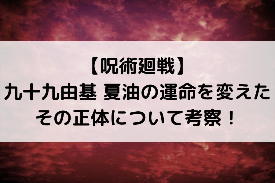 【呪術廻戦】九十九由基 夏油の運命を変えたその正体について考察!