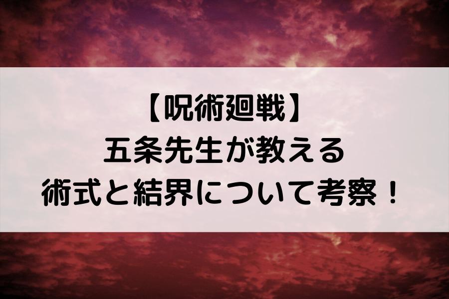 【呪術廻戦】五条先生が教える術式と結界について考察!