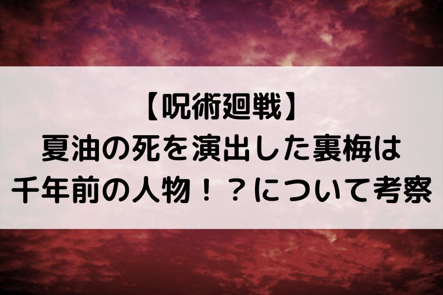【呪術廻戦】夏油の死を演出した裏梅(うらうめ)は千年前の人物!?について考察!