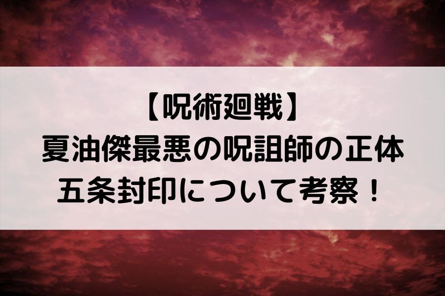 【呪術廻戦】夏油傑最悪の呪詛師の正体・五条封印について考察!