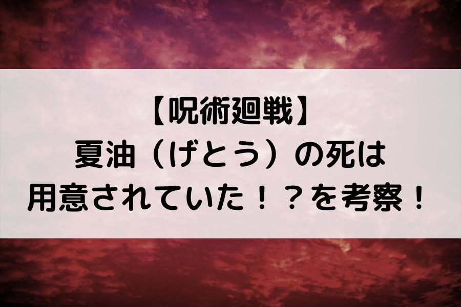 【呪術廻戦】夏油(げとう)の死は用意されていた!?を考察!