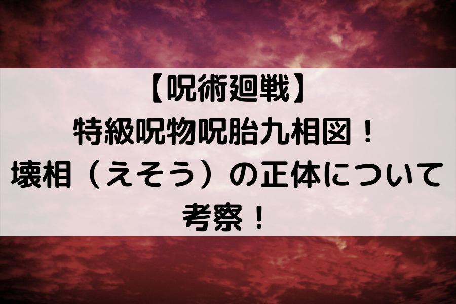 【呪術廻戦】特級呪物呪胎九相図!壊相の正体について考察!