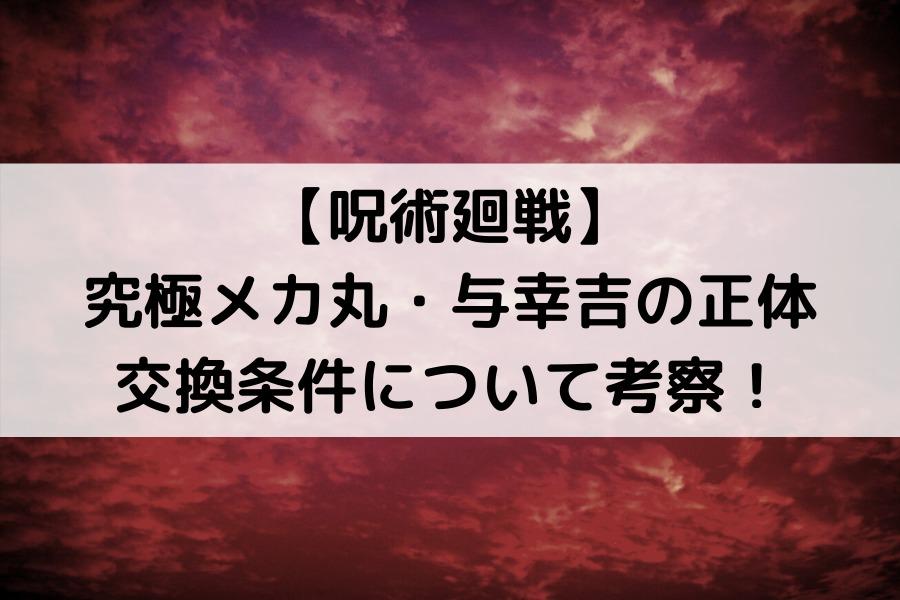 【呪術廻戦】究極メカ丸・与幸吉の正体・交換条件について考察!