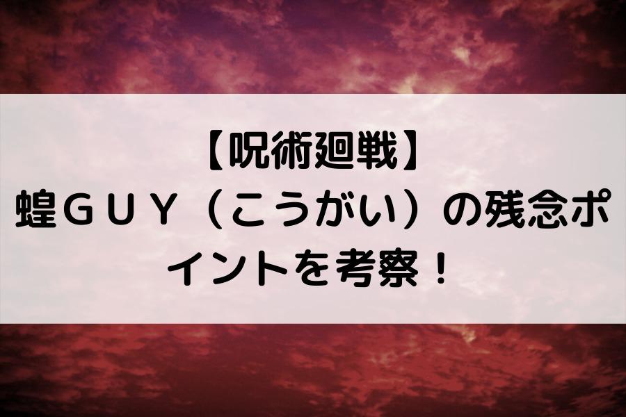 【呪術廻戦】蝗GUY(こうがい)の残念ポイントを考察!