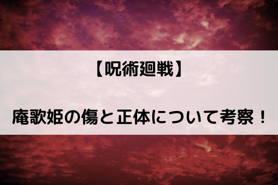 【呪術廻戦】 庵歌姫の傷と正体について考察!