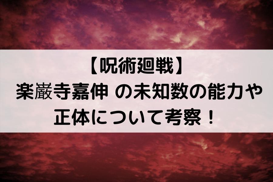 【呪術廻戦】 楽巌寺嘉伸 (がくがんじよしのぶ)の未知数の能力や正体について考察!