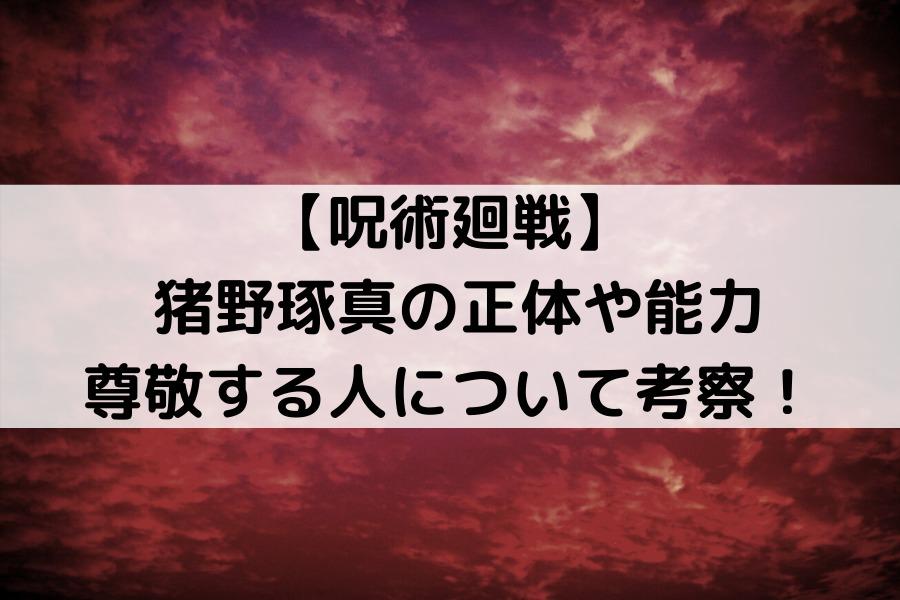 【呪術廻戦】 猪野琢真の正体や能力・尊敬する人について考察!