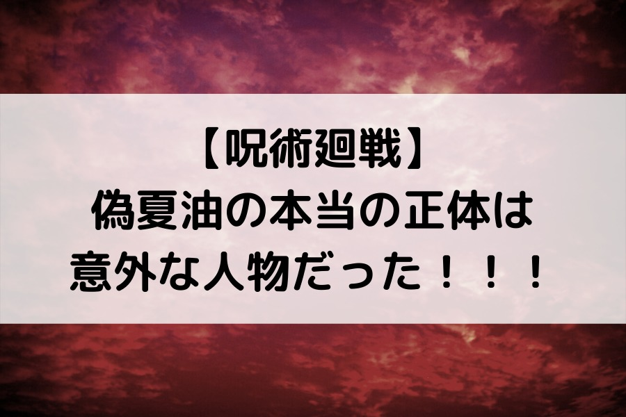 【呪術廻戦】 偽夏油の本当の正体は 意外な人物だった!!!