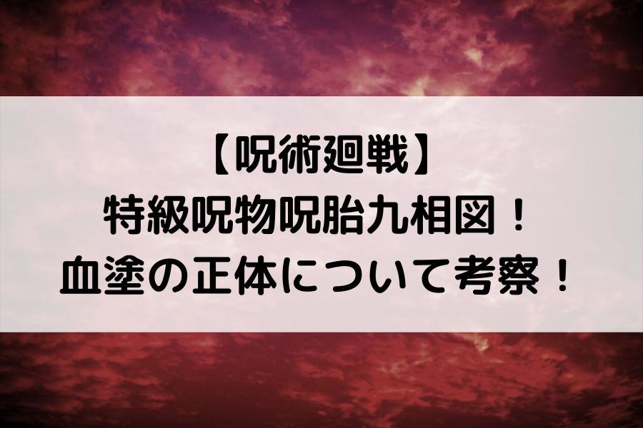 【呪術廻戦】 特級呪物呪胎九相図! 血塗の正体について考察!