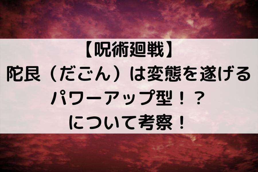 【呪術廻戦】 陀艮(だごん)は変態を遂げるパワーアップ型!? について考察!