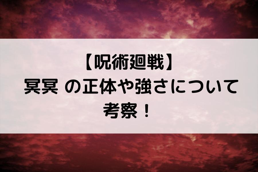 【呪術廻戦】 冥冥の正体や強さについて考察!