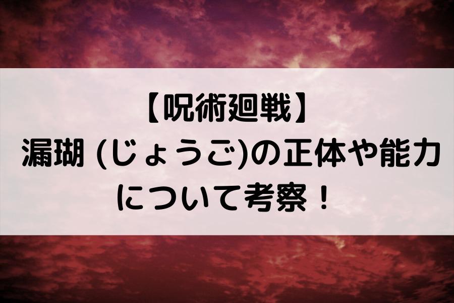 【呪術廻戦】 漏瑚 の正体や能力について考察!