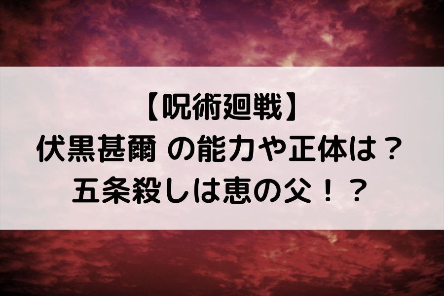 【呪術廻戦】 伏黒甚爾 の能力や正体は? 五条殺しは恵の父!?