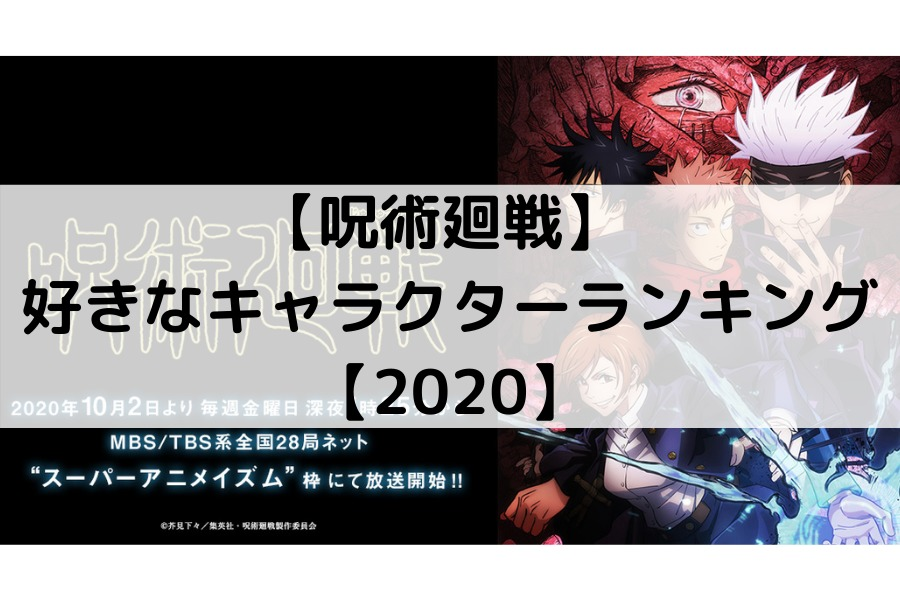 【呪術廻戦】好きなキャラクターランキング【2020】