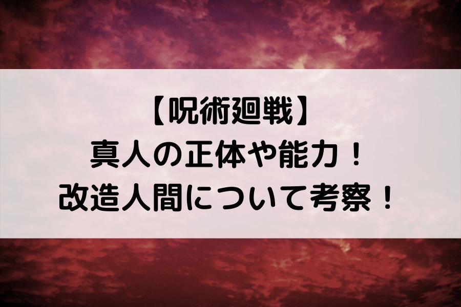 【呪術廻戦】 真人の正体や能力! 改造人間について考察!