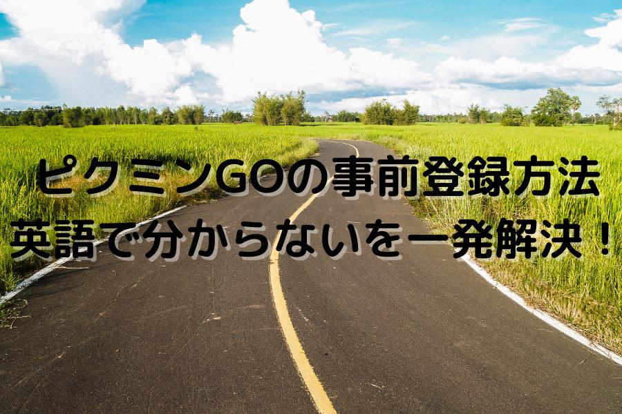 ピクミンGOの事前登録方法が英語で分からないを一発解決!