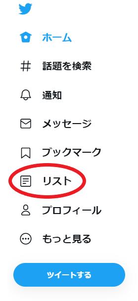 Twitterで気になる人だけのツイートを見る方法01