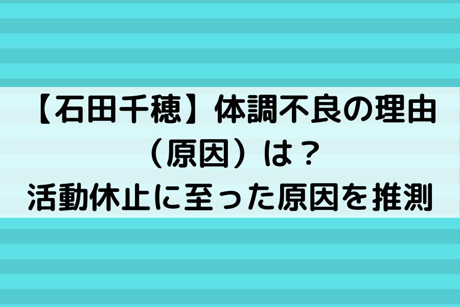 【石田千穂】体調不良の理由(原因)は?活動休止に至った原因を推測